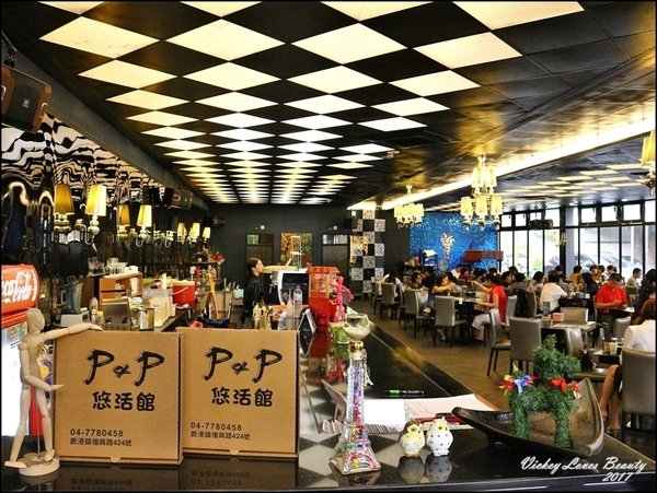 P&P悠活館-異國料理