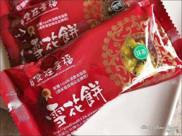 【食在幸福雪花餅】雪花餅