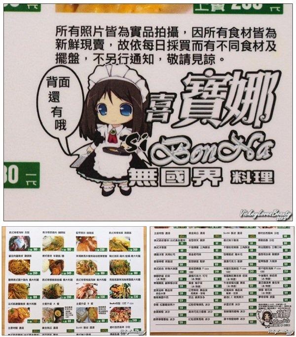 Si BonNa Restaurant 喜寶娜 無國界料理
