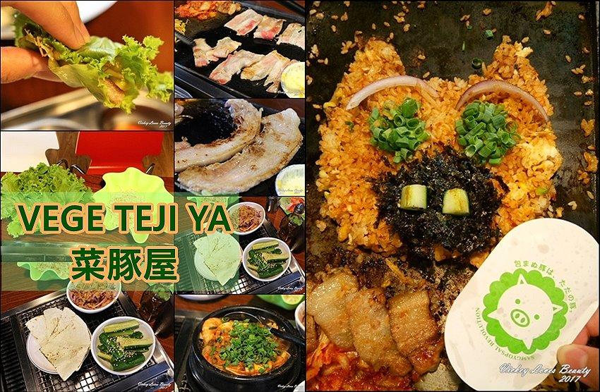 VEGE TEJI YA菜豚屋-台中店