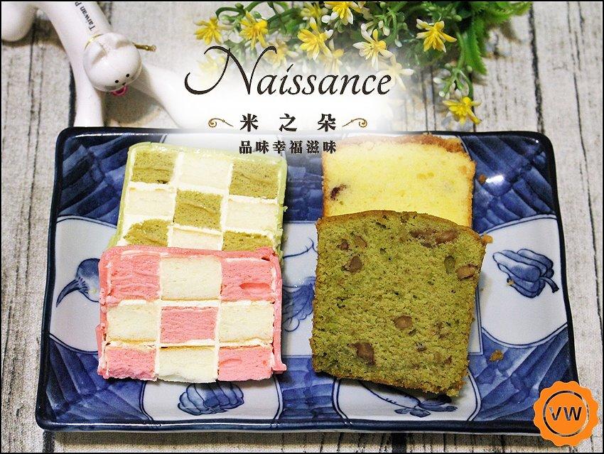 Naissance米之朵甜點房