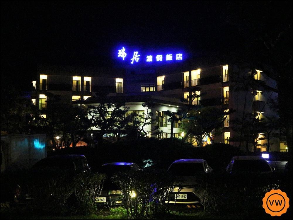 日月潭瑞居渡假飯店