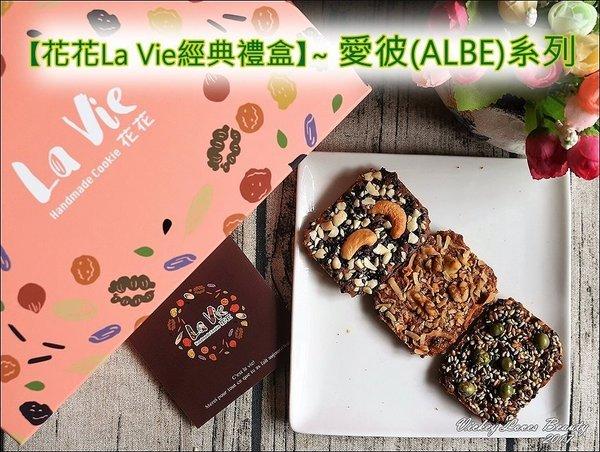 花花La Vie經典禮盒-愛彼(ALBE)