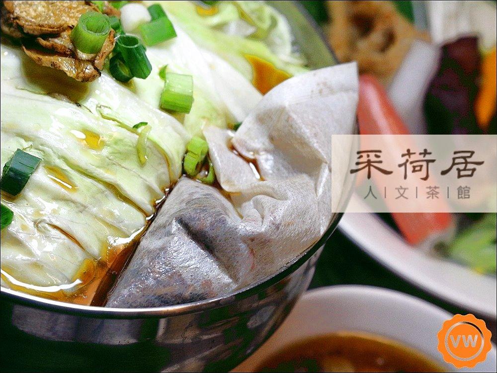 嘉義美食│朴子火鍋│嘉義特色餐廳-采荷居人文茶館