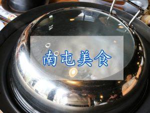 台中美食地圖懶人包│南屯美食