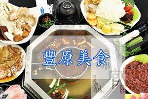 台中美食地圖懶人包│豐原美食