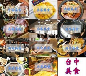 台中美食地圖懶人包