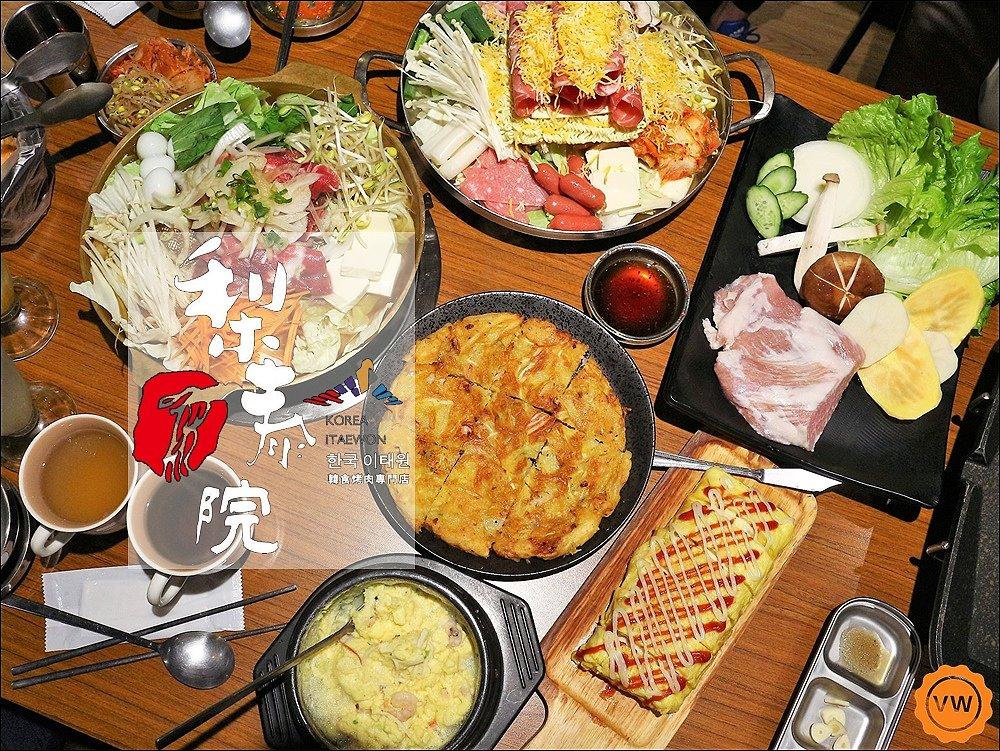 嘉義韓式料理│梨泰院 韓食烤肉專門店