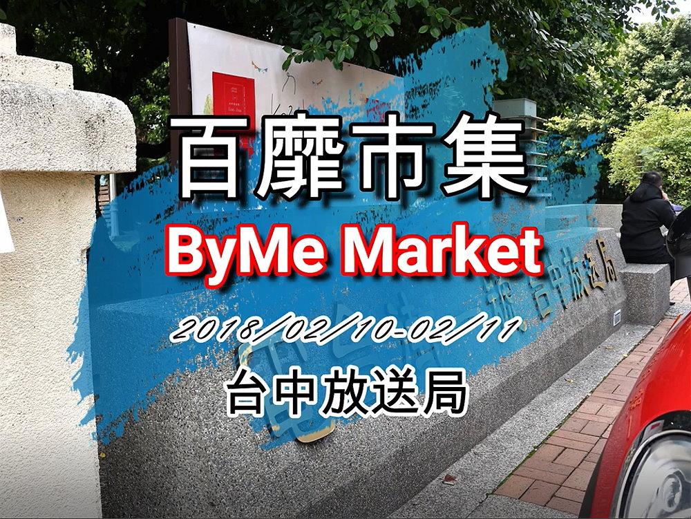 百靡市集ByMe Market X 台中放送局