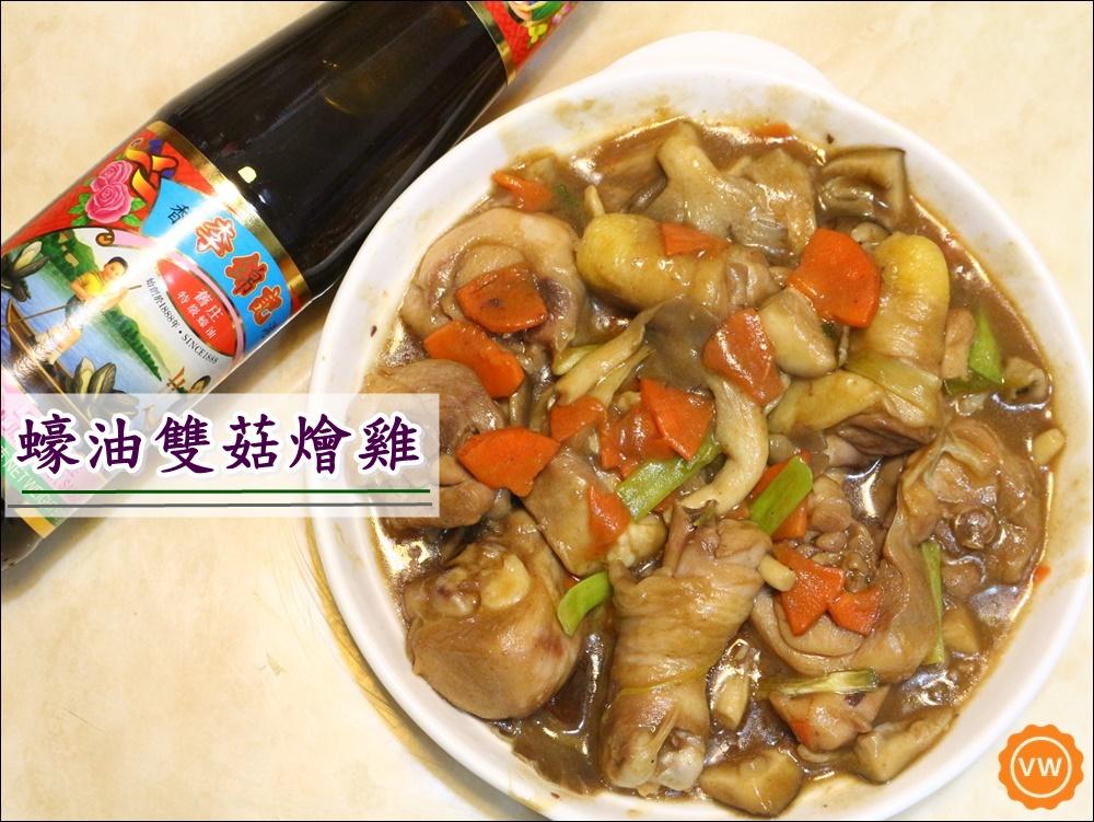 料理食譜│李錦記舊庄特級蠔油:蠔油雙菇燴雞