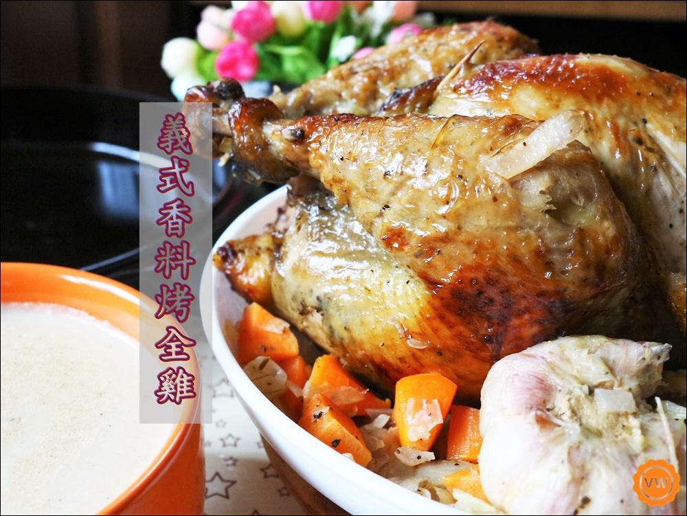 鑄鐵鍋料理 │料理食譜:義式香料烤全雞