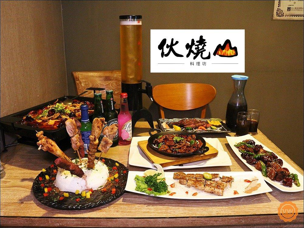 高雄新興區美食│聚餐餐廳推薦:伙燒山(串燒、熱炒、生啤酒)