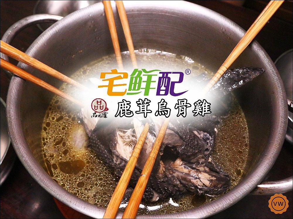 宅配美食│年菜推薦:宅鮮配 品元堂 鹿茸烏骨雞