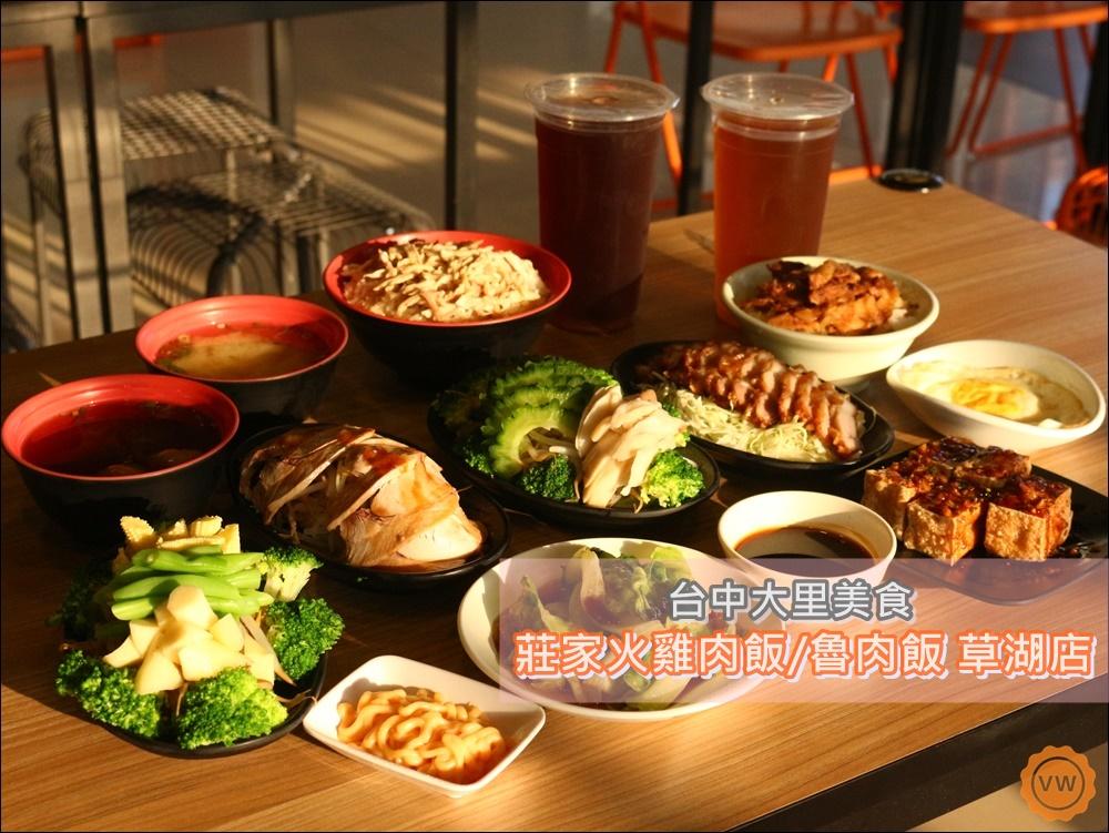 台中大里美食│莊家火雞肉飯/魯肉飯 草湖店