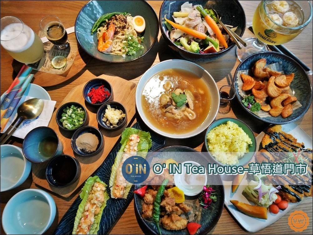 台中西區美食│草悟道餐廳:O' IN Tea House草悟道門市