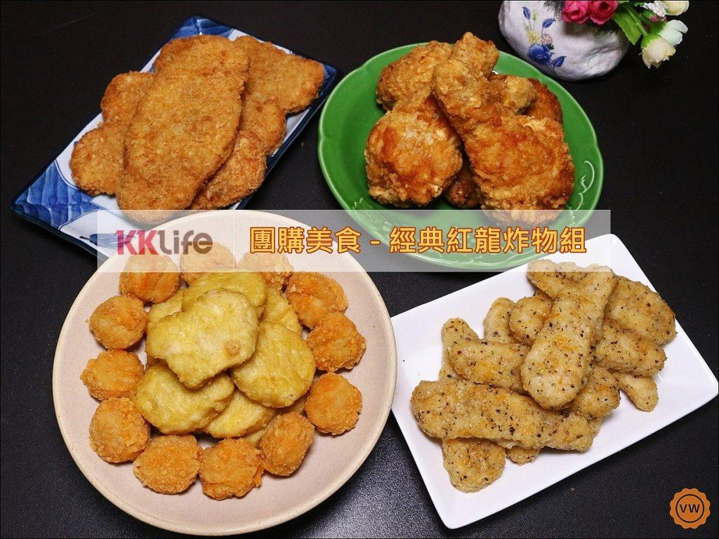 團購美食│KKLife碁富食品:經典紅龍炸物組